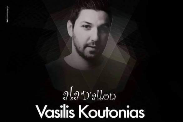 Vasilis Koutonias